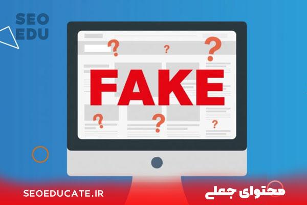 8 دلیل اصلی عدم نمایش سایت در نتایج گوگل - محتوا جعلی