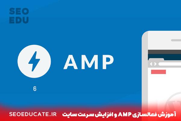 فعالسازی افزونه AMP وردپرس برای افزایش سرعت سایت