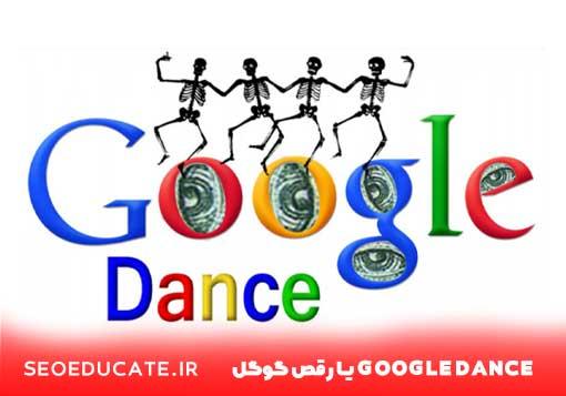 گوگل دنس یا رقص گوگل چیست و چه سایت هایی دچار گوگل دنس می شوند