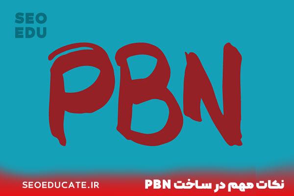 نکات مهم در ساخت PBN