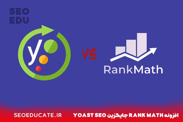 افزونه rank math جایگزین yoast seo