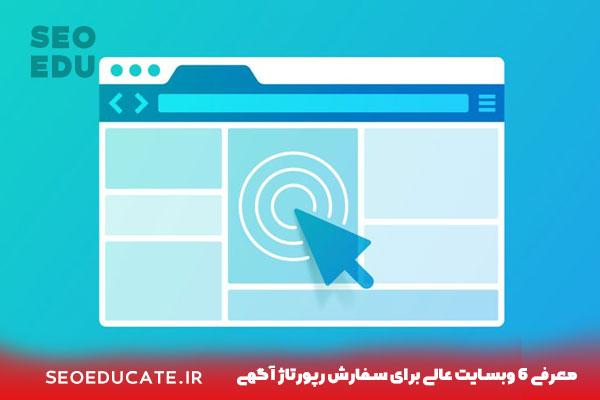 معرفی 6 وبسایت عالی برای سفارش رپورتاژ آگهی
