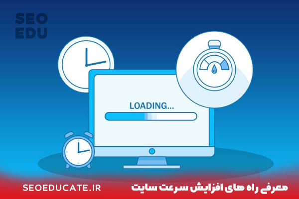 معرفی راه های افزایش سرعت سایت