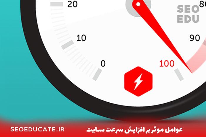 عوامل موثر بر افزایش سرعت سایت