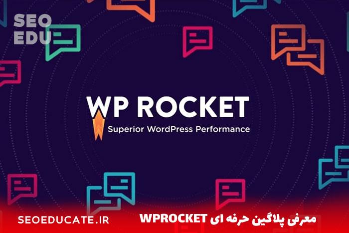 معرفی افزونه wp rocket