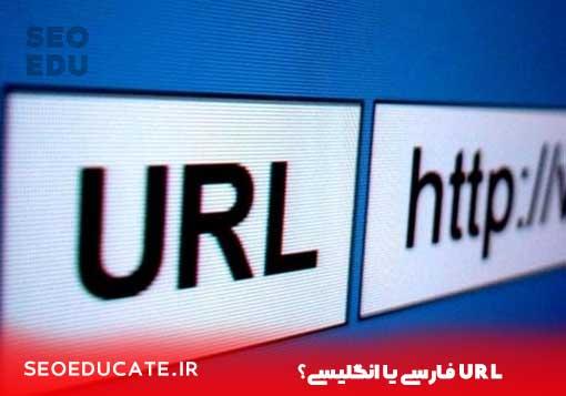 url انگلیسی بهتر است یا فارسی؟