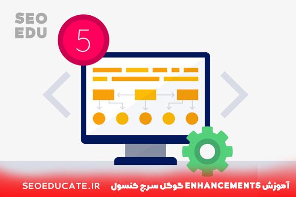 آموزش بخش enhancements در سرچ کنسول گوگل