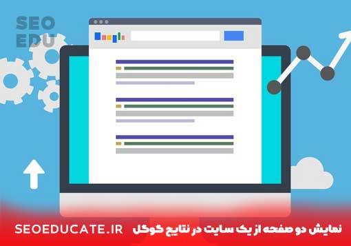 آموزش نمایش دو صفحه از سایت در نتایج گوگل