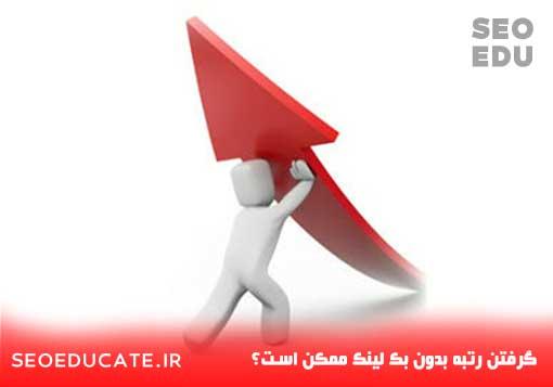 گرفتن رتبه بدون بک لینک
