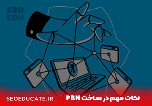 آموزش ساخت PBN
