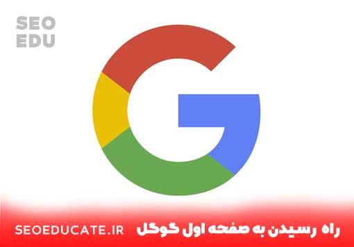 سئومارک رفتن به صفحه اول گوگل