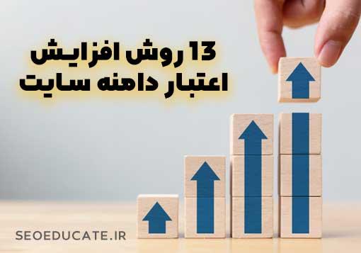13 روش افزایش اعتبار دامنه سایت