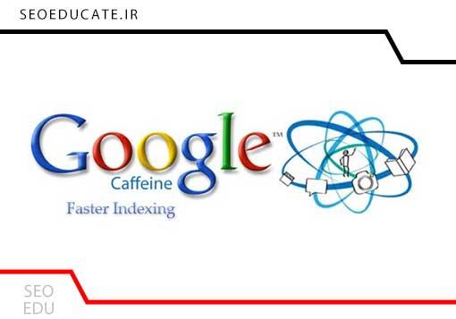 الگوریتم کافئین مورد استفاده در گوگل