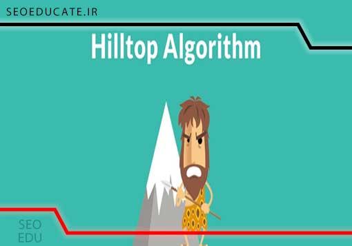 آشنایی با الگوریتم هیلتاپ