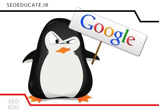 الگوریتم پنگوئن چیست