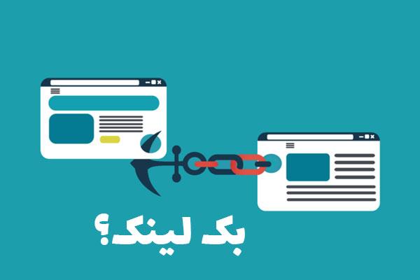 آموزش لینک سازی خارجی، لینک سازی خارجی چیست