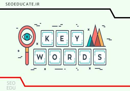 ابزار رایگان برای پیدا کردن کلمه کلیدی