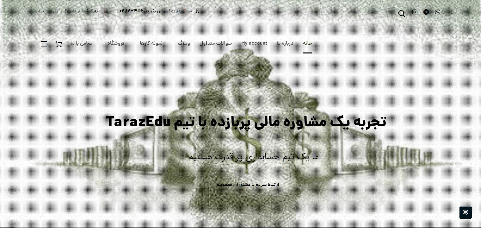 وبسایت شرکتی