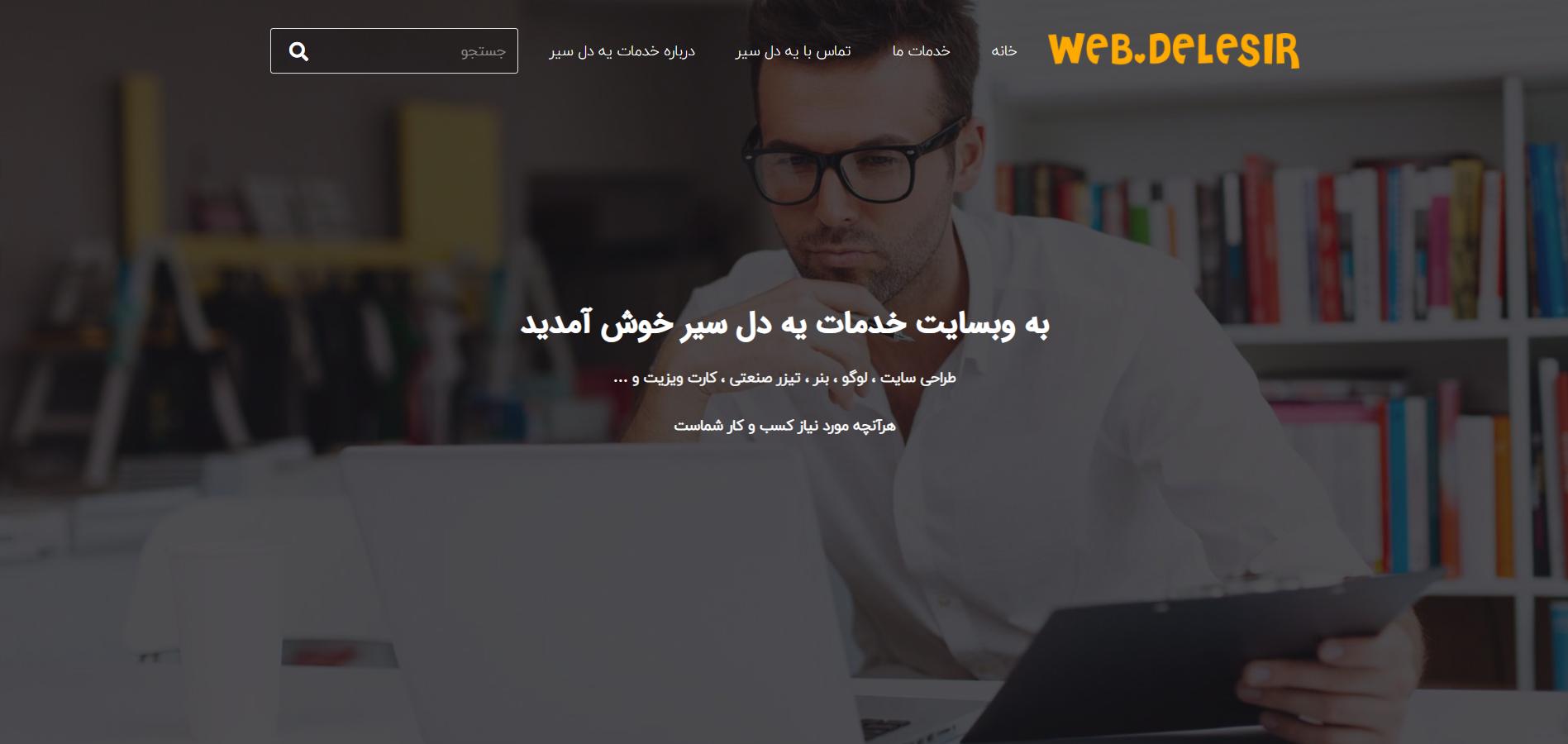 خدمات گرافیک و طراحی