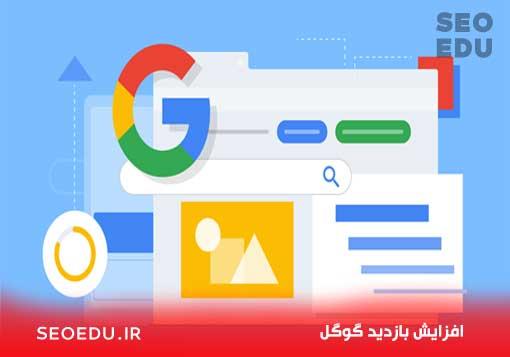 افزایش رتبه گوگل و بازدید سایت