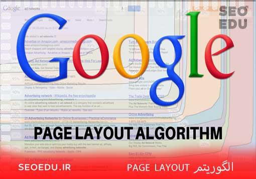 الگوریتم پیچ لایوت گوگل