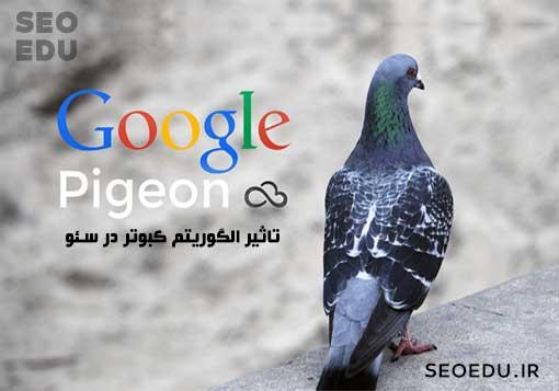 الگوریتم کبوتر چه تاثیری در سئو دارد