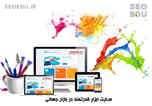 سایت حرفه ای در اصفهان