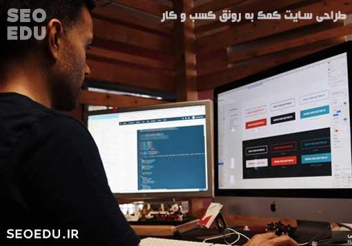 طراح حرفه ای سایت در تهران