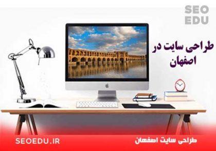 طراح سایت حرفه ای در اصفهان