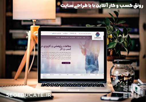 طراح سایت در شیراز