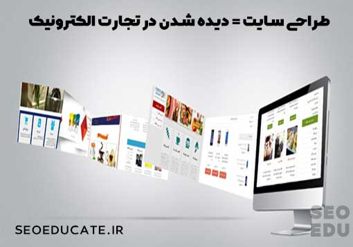 طراح سایت ارزان و حرفه ای در کرج