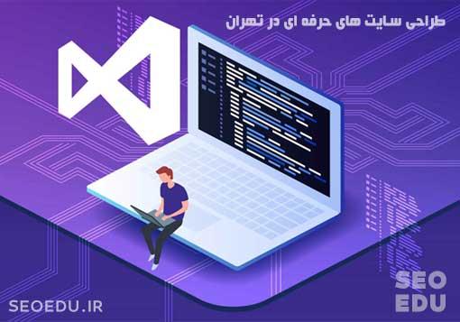 طراح سایت حرفه ای در تهران