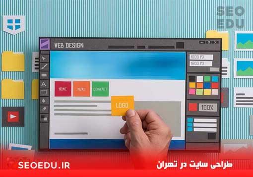طراح سایت در تهران