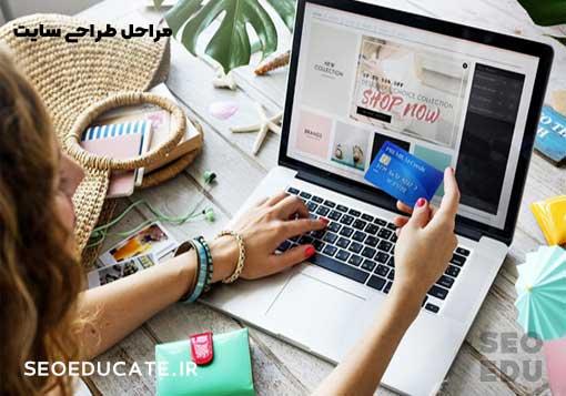 طراحی سایت ارزان در شیراز