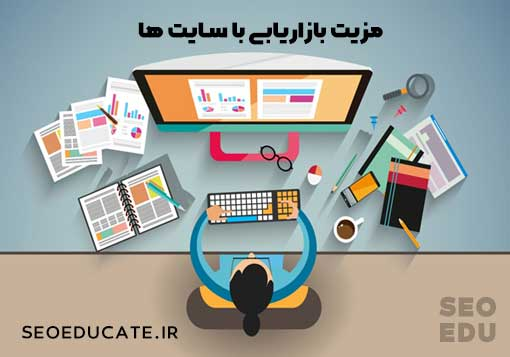 بازاریابی از طریق سایت