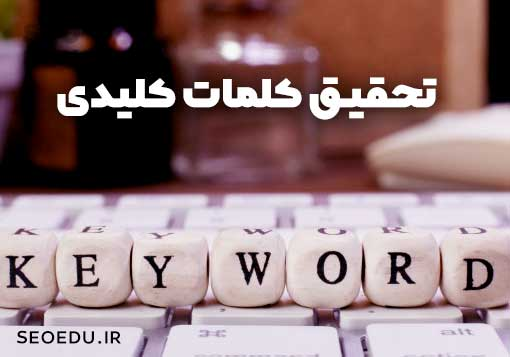تحقیق کلمات کلیدی برای سئو داخلی