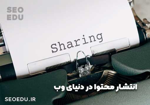 انتشار محتوا در وبسایت