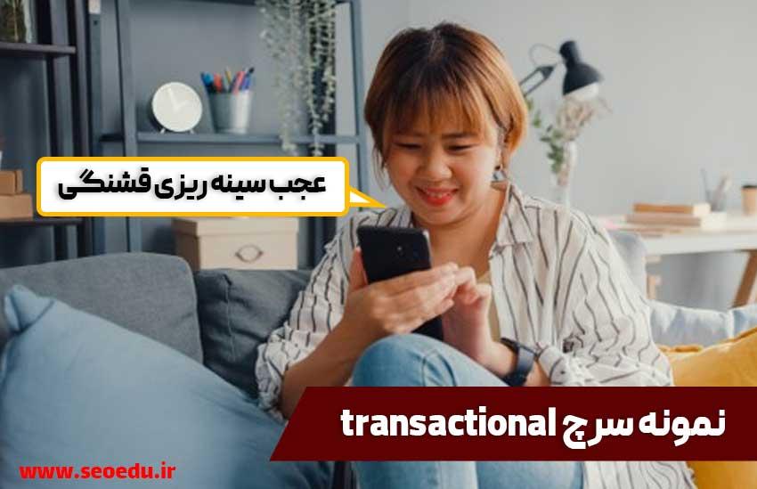 جستجوهای transactional