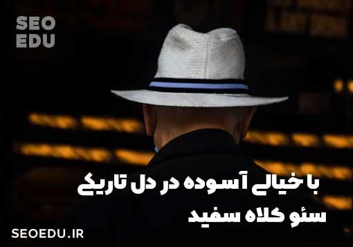 مشاوره سئو، سئو کلاه سفید