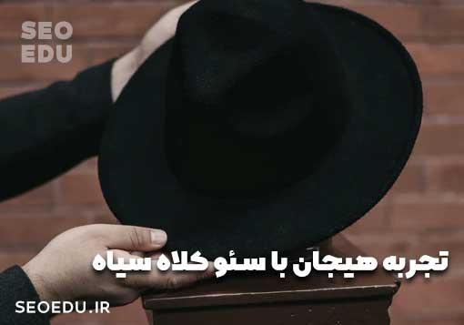 سئو کلاه سیاه، از افراد کلاه سیاه مشاوره سئو نگیرید