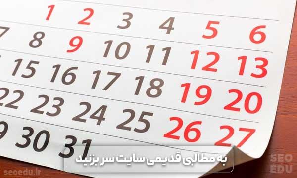 تقویم محتوایی، توجه به مطالب قدیمی