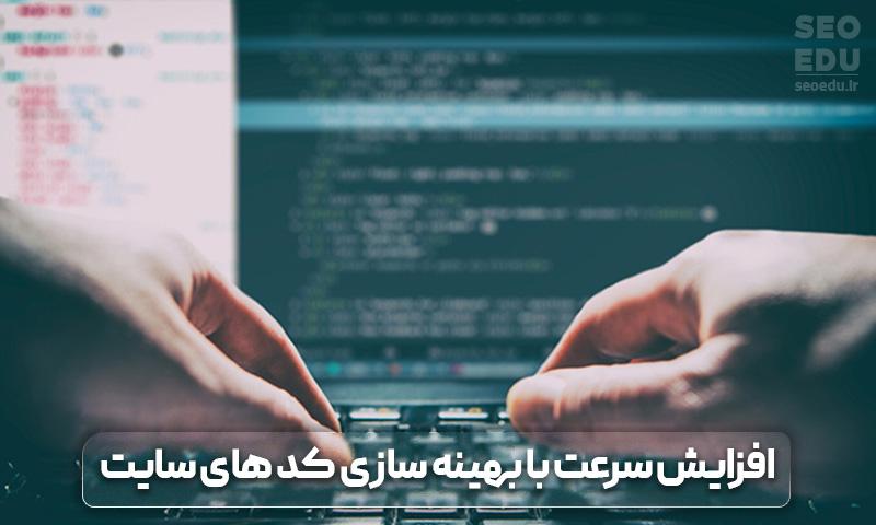 بهینه سازی کدهای سایت