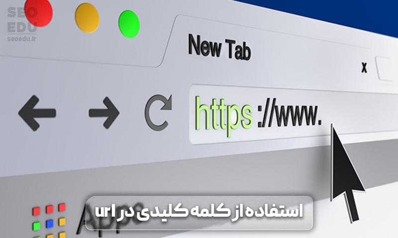 کلمات کلیدی در url صفحه