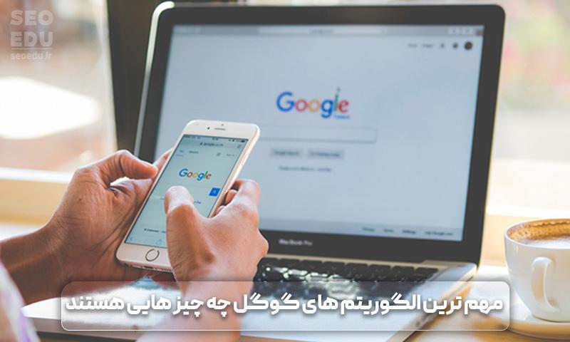 مهمترین الگوریتم های گوگل در آموزش سئو