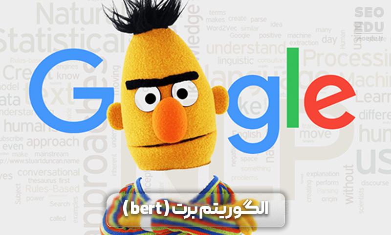 گوگل برت