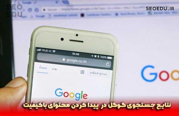 نتایج جستجوی گوگل در پیدا کردن محتوا با کیفیت