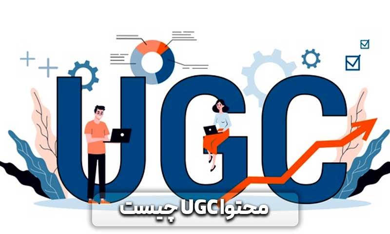 محتوا ugc یا تولید محتوا توسط کاربر چیست