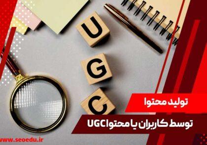 تولید محتوا ugc یا تولید محتوا توسط کاربران