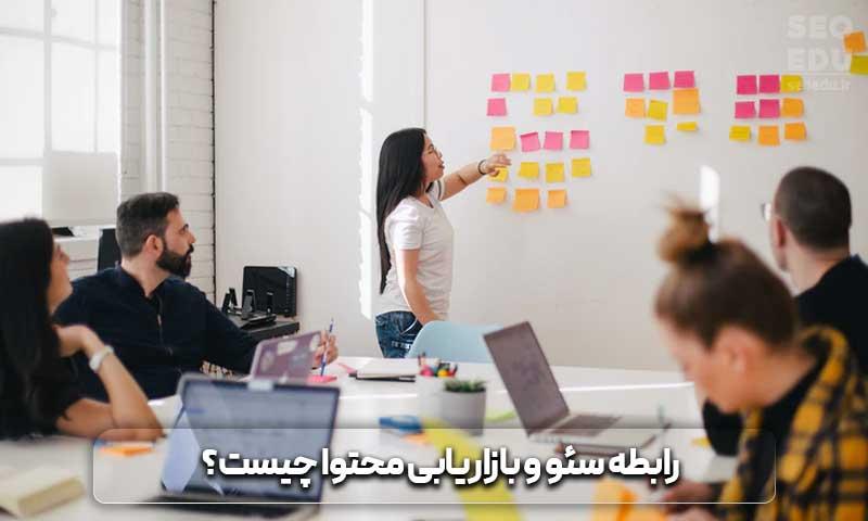 رابطه سئو و بازاریابی محتوا چیست؟