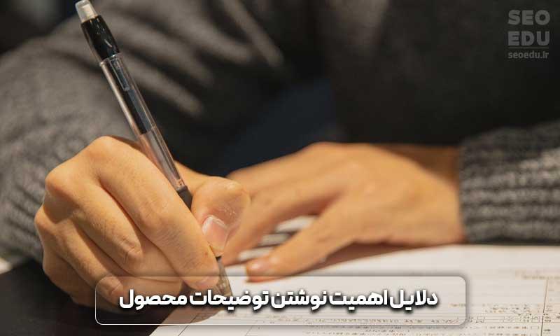 دلایل اهمیت نوشتن توضیحات محصول